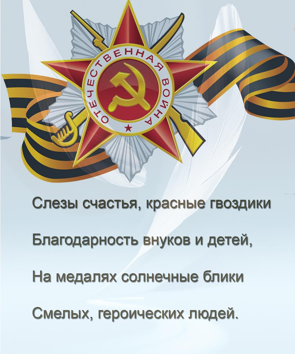 Тексты поздравления с днем 30 летия победы